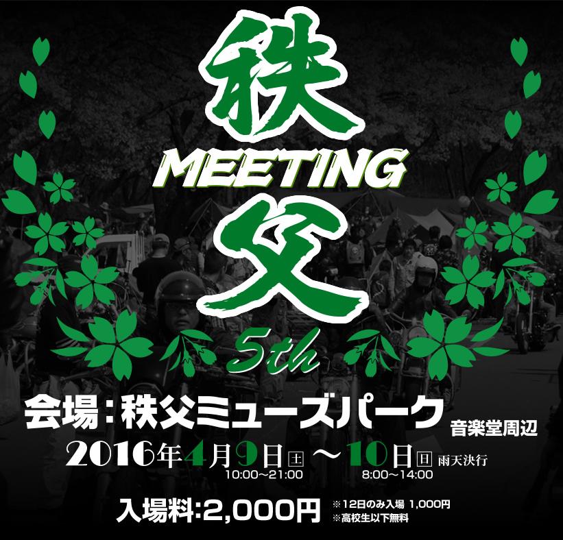 秩父ミーティング(2016年4月9日〜10日)出店のお知らせ