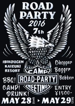 ROAD PARTY 2016 出店のお知らせ