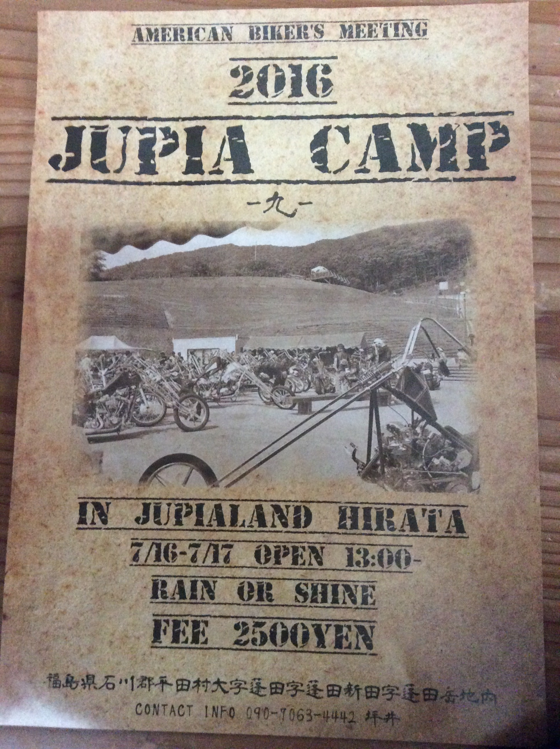 JUPIA CAMP 2016 出店のお知らせ