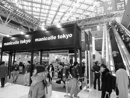 マニコレ東京 Vol25