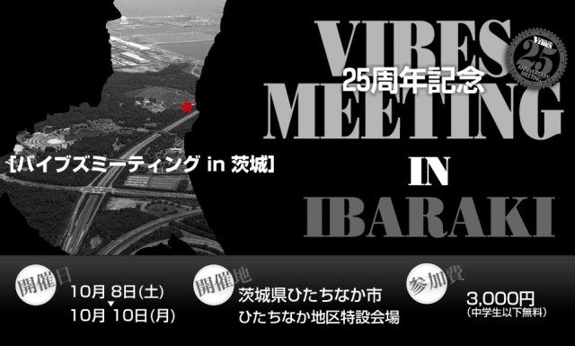 VIBES MEETING IN IBARAKI