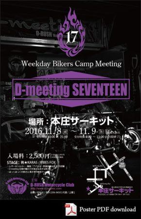 D-meeting