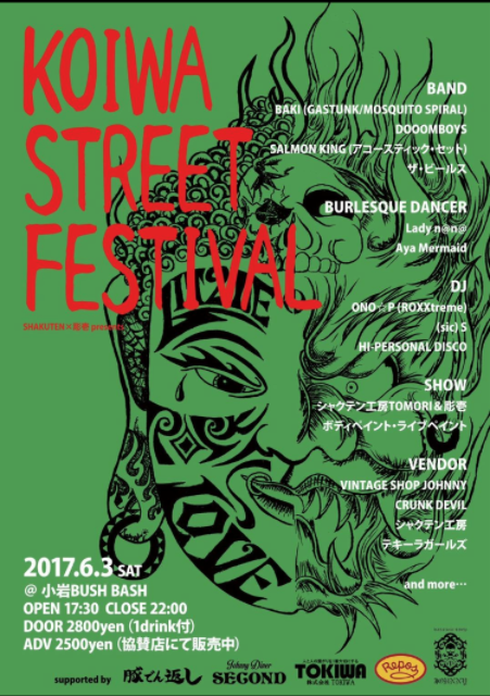 KOIWA STREET FESTIVAL