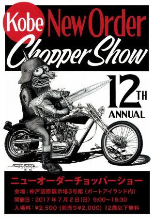 ニューオーダーチョッパーショー2017
