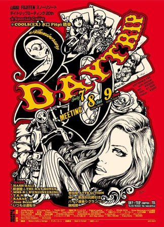 DAY☆TRIP meeting Anniversary vol.20