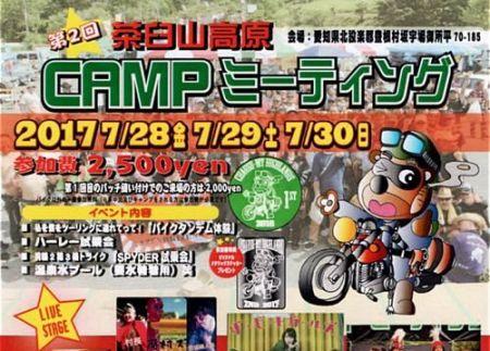 第2回茶臼山高原CAMPミーティング