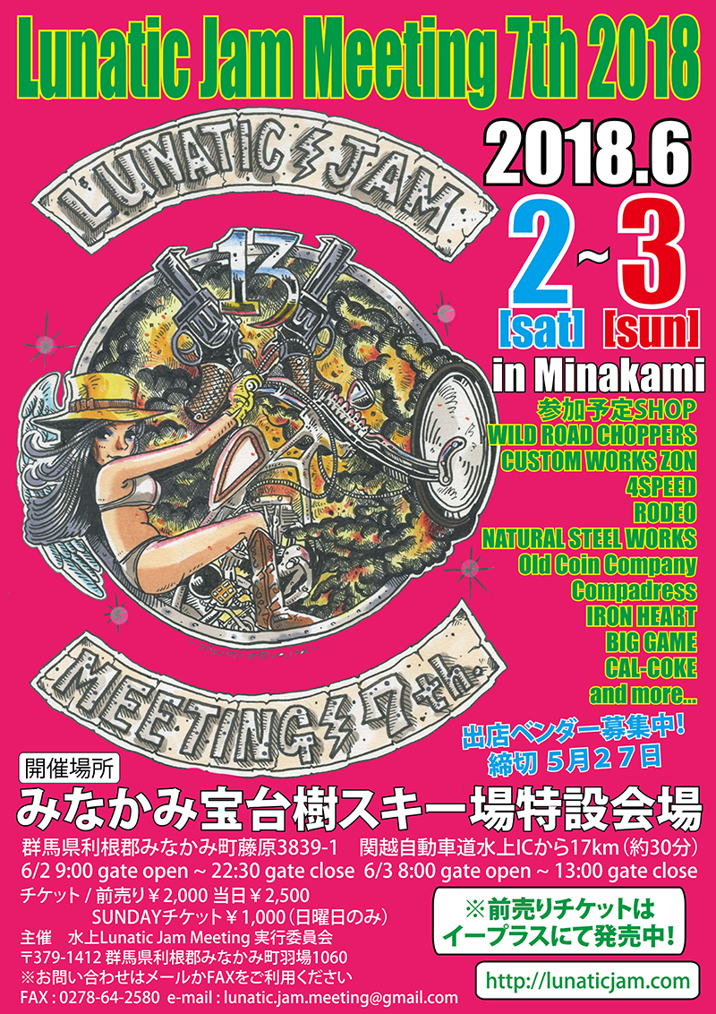 Lunatic Jam Meeting 7th
