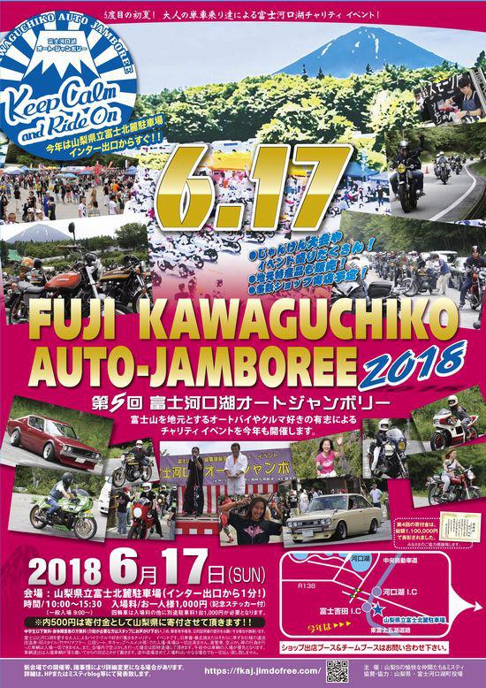 富士河口湖オートジャンボラリー