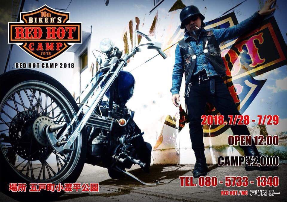 RED HOT CAMP 2018