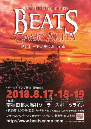 ビーツキャンプ秋田