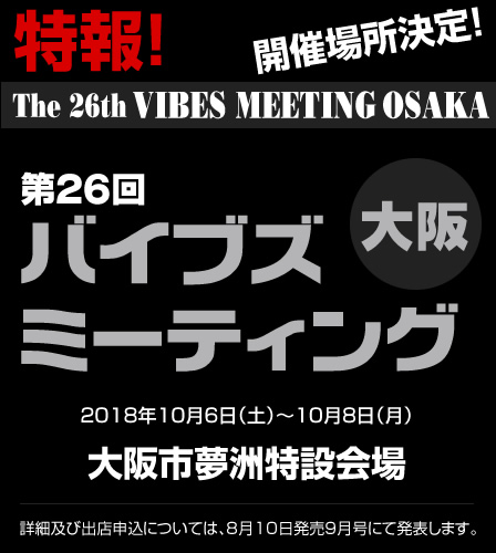 The 26th VIBES MEETING OSAKA