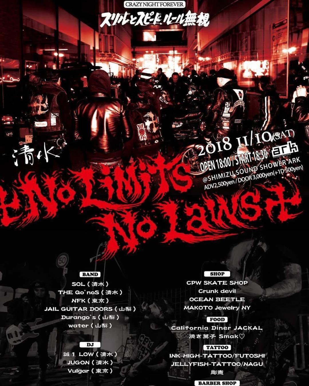 清水卍No Limits No Laws卍