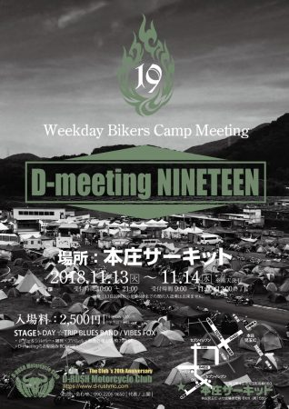 D-meeting NINETEEN