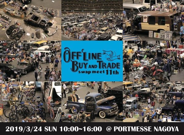 OFF LINE BUY AND TRADE