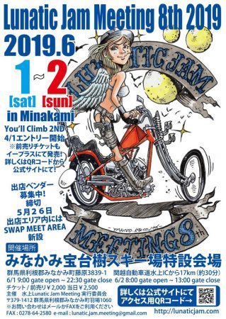 Lunatic Jam Meeting 8th