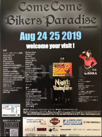 Come Come Bikers Paradise in 寺泊